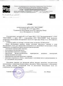 Отзыв на выполненную работу по теме: Специальное обследование моста №4 через реку Ижору по ул. Володарского в г.Колпино