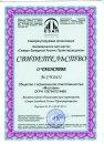 Мoстовик вступил в новое СРО 6.07.2011